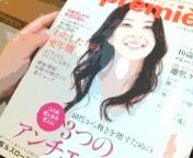 アンチエイジングな雑誌。