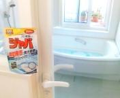 風呂釜の洗浄中。